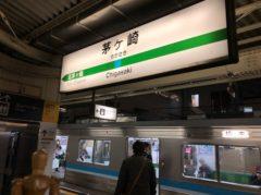 茅ヶ崎駅に到着