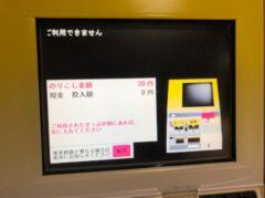 20円不足