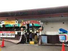 モノレール東園駅