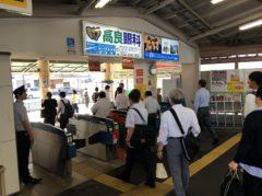 新清水駅の改札口