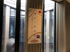 「華めく洋食器 大倉陶園100 年の歴史と文化」展