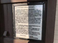 旧北軽井沢駅の説明
