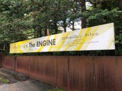 The ENGINE 遊動される脳ミソ/小野耕石 門田光雅