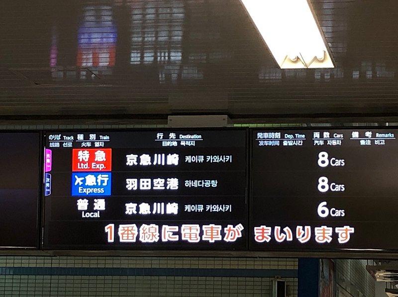 京急川崎行きと羽田空港行きしかない