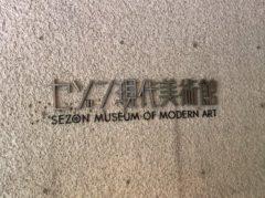 セゾン現代美術館のセゾンは…?