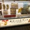 東京ばな菜