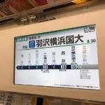 いよいよ、羽沢横浜国大へ