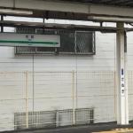 改称される予定の佐貫駅