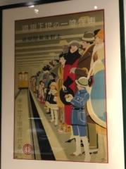 「東洋唯一の地下鉄道」のポスター