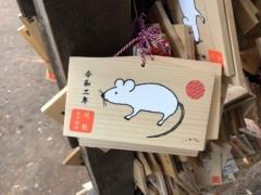 ネズミの絵馬