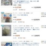 3個、10,000円!