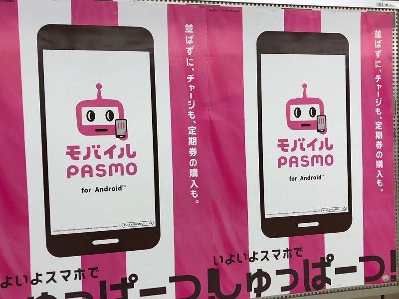 モバイルPASMO…Androidのみ…