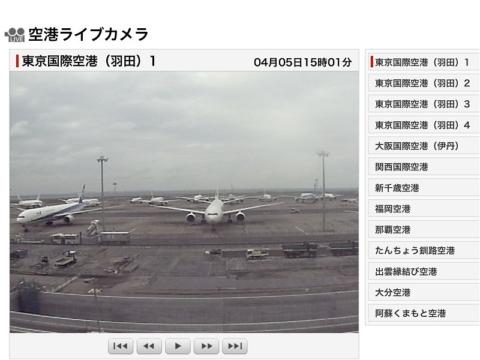 飛行機で混雑する羽田空港