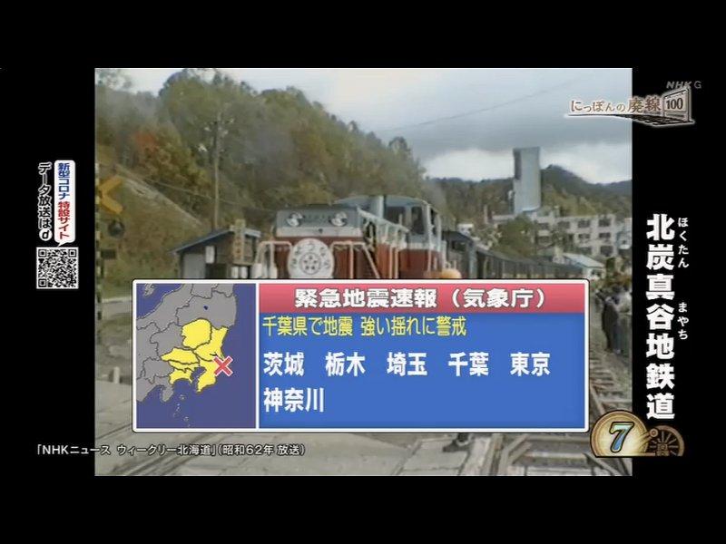 たまたま録画された緊急地震速報