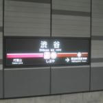 東急東横線/東京メトロ副都心線 渋谷駅
