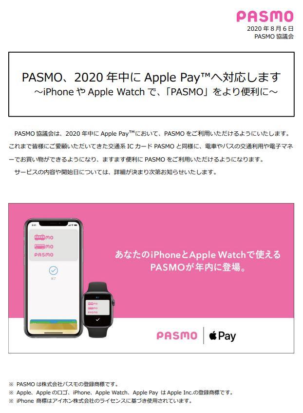 モバイルPASMO…ようやくiphone対応だけど…