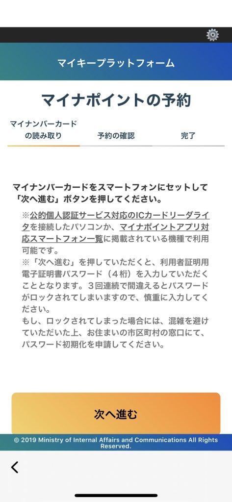 """マイナポイントの""""予約"""""""