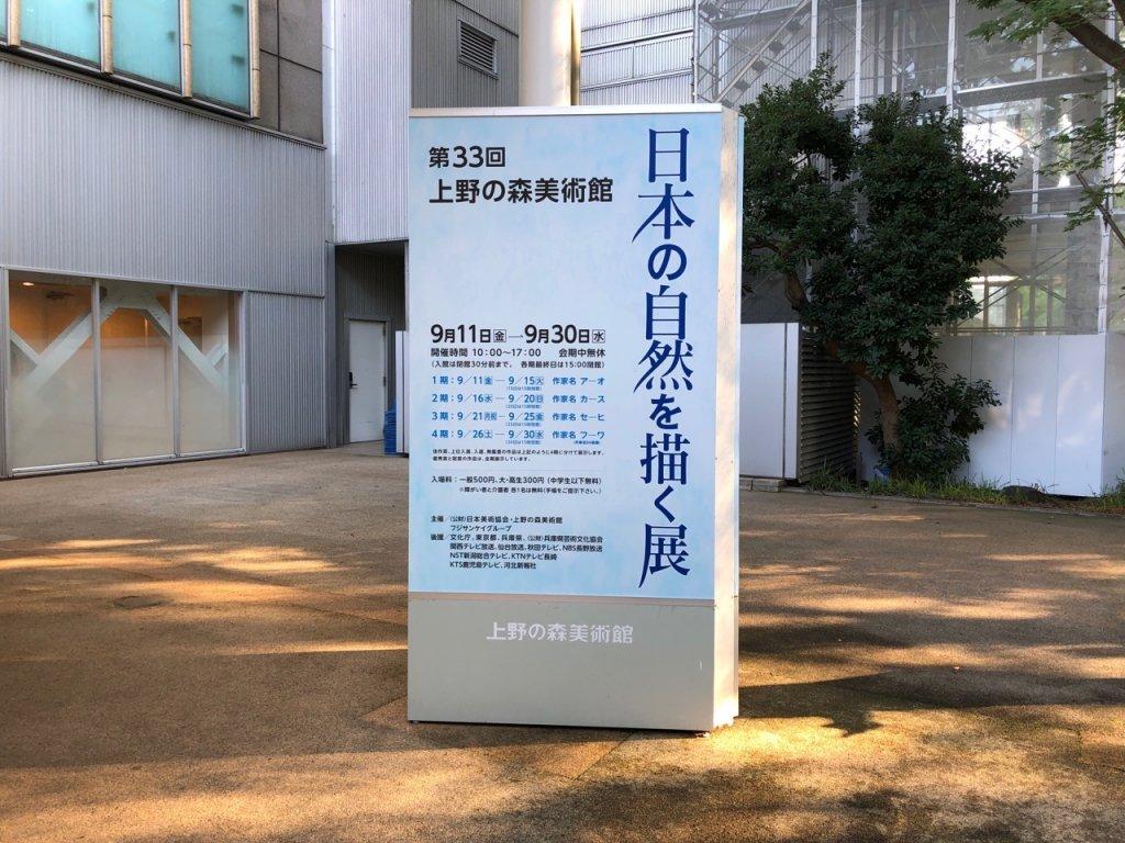 上野の森美術館へ