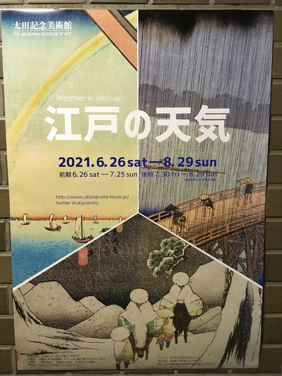 江戸の天気展